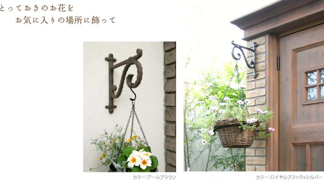 とっておきのお花を お気に入りの場所に飾って-フラワーハンガーTypeA