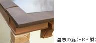 屋根の瓦(FRP製)