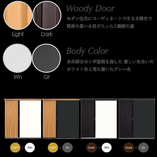 4パターンからお選びいただけます/木調部分2色と本体部分2色の組み合わせ デザイン物置 ディーズシェッド リコ